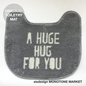 トイレマット北欧 モノトーン 白黒 クロス ボーダー【グレー】HUGE HUG トイレマット