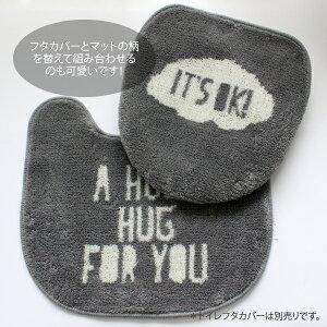 【グレー】HUGEHUGトイレマット