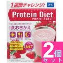 【送料無料】DHC プロテイン ダイエット いちごミルク味 7袋入【2個セット】