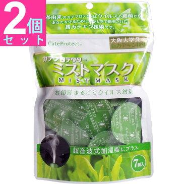 カテプロテクター ミストマスク 加湿機用添加剤 7個入【2個セット】