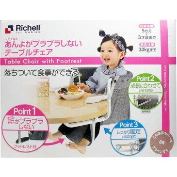 【送料無料】リッチェル あんよがブラブラしない テーブルチェア ブラウン 5ヶ月〜3歳頃まで