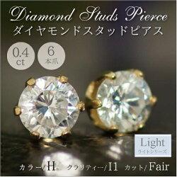 0.4ctダイヤモンドスタッドピアス