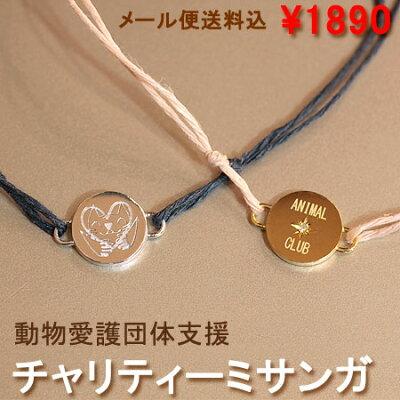 ◆収益全額を動物愛護団体の支援へ!予約商品◆東日本大震災支援 チャリティーミサンガ メー...