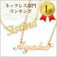 K10 K18 ネックレス 最短3営業日 ネームネックレス 18金 ゴールド GOLD 首飾り necklace