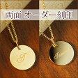 k18 k10 オーダー イニシャル ネックレス リバーシブル 両面刻印 ネームネックレス コイン K10 K18 首飾り gold necklace 18金