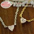 K18 / K10 ダイヤモンド ネックレス ハートダイヤモンド 0.14ct k18 ダイアモンド Diamond ネックレス necklace 首飾り