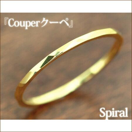 ゴールド リング Couperクーペ スパイラル 地金リング 指輪 ピンキー カットリング | レディース ジュエリー K18 18金 贈り物 プレゼント 重ね付け ファランジリング
