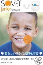 SOVA junior night guard ソヴァ ジュニア ナイトガード 保管ケース付き 子供用 キッズ 1.6mm カスタムフィット  歯ぎしり マウスピース 歯ぎしり対策 歯ぎしり防止 歯ぎしり改善 快適睡眠 快眠 歯の健康 歯の保護 小顔 sサイズ