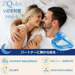 いびき マウスピース ズィークヮィェット 米国製 ZQuiet 保管ケース付き いびき改善 いびき用品 いびきグッズ いびき対策 いびき軽減 イビキ 睡眠 快眠 送料無料
