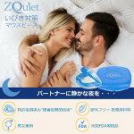 いびきマウスピースズィークヮィェット米国製ZQuiet保管ケース付きいびき改善いびき用品いびきグッズいびき対策いびき軽減イビキ睡眠快眠送料無料