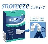 スノアイーズSnoreeze英国製いびきマウスピースいびきグッズいびき減少いびき対策いびき用品送料無料