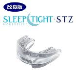 いびき対策 マウスピース スリープタイト STZ 米国製 SLEEPTIGHT STZ 改良 新タイプ 保管ケース付き いびき 歯ぎしり 歯ぎしり対策 いびき改善 いびき用品 イビキ いびきグッズ いびき軽減 イビキ 睡眠 快眠 送料無料