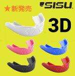SISU3DMouthGuard新発売シス立体型マウスガード米国製5色Mカスタムフィットスポーツマウスピース大人用サッカー野球スケートボードバスケットボールスキースノーボードボクシング格闘技柔道空手道キックボクシング