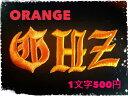 花文字ワッペン「ORANGE」1文字500円【ネコポスOK】【オレンジ】【イニシャル】【刺繍】【アイロン接着】