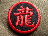 丸枠漢字ワッペン1文字