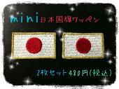 日本国旗ワッペン