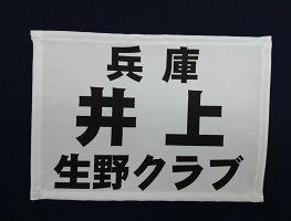 ソフトテニス用ゼッケン ふち縫いあり 日本ソフトテニス連盟指定規格