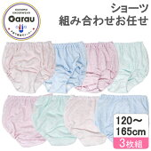 【女の子】キッズジュニアショーツ3枚組ランダム120~165cm【綿混・日本製】