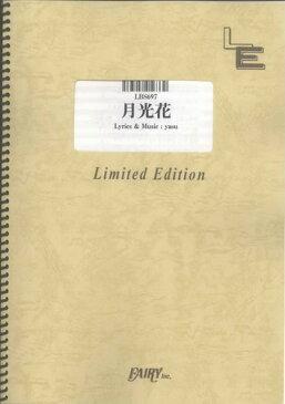 バンドスコアピース 月光花/ジャンヌダルク (LBS697)【オンデマンド楽譜】
