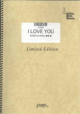 ピアノソロ I LOVE YOU/尾崎豊(LPS66)【オンデマンド楽譜】