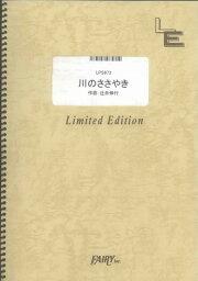 ピアノ・ソロ 川のささやき/辻井伸行(LPS873)【オンデマンド楽譜】