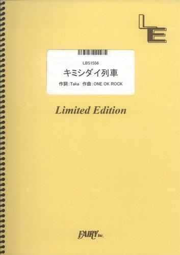 本・雑誌・コミック, 楽譜  ONE OK ROCK LBS1556