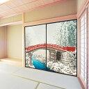 デザイン襖紙 「日光・神橋」 2枚組  (襖/ふすま/ふすま紙/モダン/和紙/オシャレ/張替)