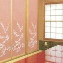 ふすま紙 和モダンNo.237(襖紙/ふすま紙/壁紙/かべ紙/押入れ/おしゃれ/モダン/桜/さくら)