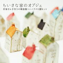 陶器製の小さなおうち2個セットちいさな家のオブジェ(インテリア/雑貨/家/手作り/作家/ミニチュア)の写真