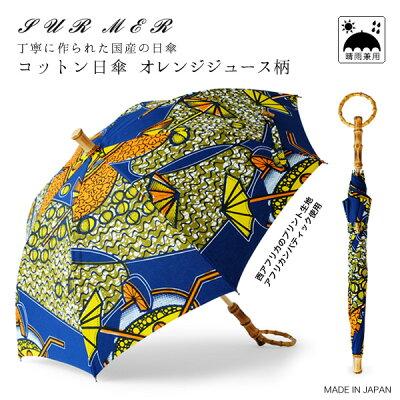 SURMER(シュールメール)アフリカンバティック使用、晴雨兼用コットン日傘(日本製)/オレンジジュース柄(バンブー紫外線対策お洒落シュルメールSURMER)