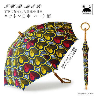SURMER(シュールメール)アフリカンバティック使用、晴雨兼用コットン日傘(日本製)/ハート柄(バンブー紫外線対策お洒落シュルメールSURMER)