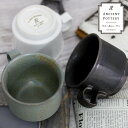 ANCIENT POTTERY (エンシェントポタリー/エイシェントポタリー)MUG CUP S 300ml マグカップS(小サイズ 電子レンジ可 オーブン可 食洗器可 コーヒーカップ ティーカップ 美濃焼 陶器 CHIPS 贈り物 ディナー)