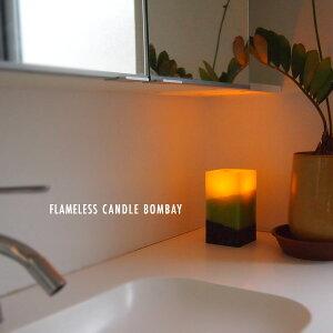 LED アロマ キャンドルFLAMELESS CANDLE(フレイムレスキャンドル)BOMBAY【05P09Jan16】