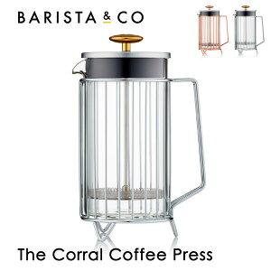 【輸入元直営店】【送料無料】BARISTA&CO(バリスタ&コー)Corral Coffee Press 1L コラールコーヒープレス(プレスコーヒーメーカー フレンチプレス プランジャー プランジポット コーヒーメーカー 抽出 簡単 シンプル ミニマル 父の日ギフト 父の日プレゼント)