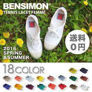 2016春夏新色入荷!ベンシモン(BENSIMON)Tennis Lacet Femme(スニーカー/レディース)【送料無料】【あす楽_対応】