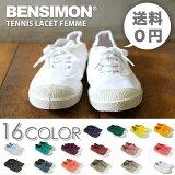 ベンシモン(BENSIMON)Tennis Lacet Femme(キャンバスシューズ/スニーカー/レディース)【送料無料】