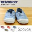 ベンシモン(BENSIMON)Tennis Elly Femme(紐なしスリッポン スニーカー レディース)(ペタンコ/ラフ/ナチュラル)【送料無料】
