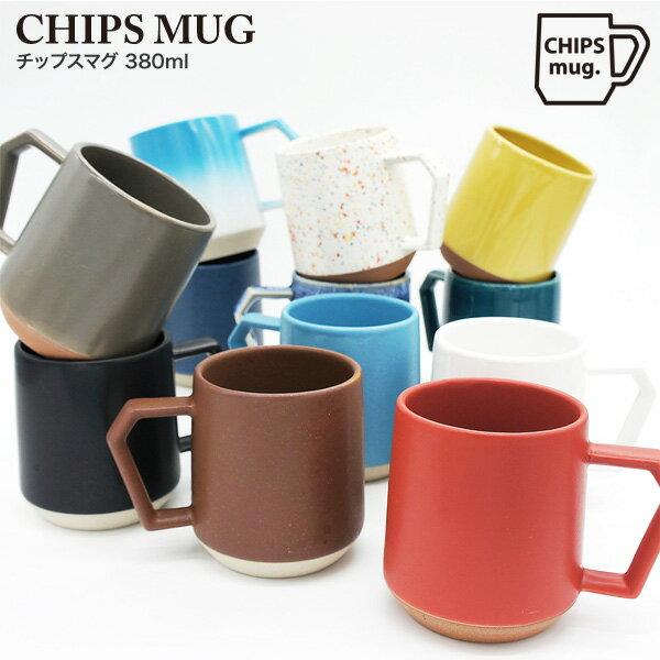 CHIPS MUG 380mlチップスマグ(美濃焼 マグカップ Cup シンプル 引出物 贈り物 焼き物 陶芸 ギフト プレゼント)