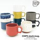 CHIPS STACK MUG 280mlチップス スタックマグ(スタッキングマグ 積み重ね 美濃焼 磁器 焼き物 陶芸 マグカップ Cup シンプル 引出物 贈り物 電子レンジOK ギフト プレゼント)の写真