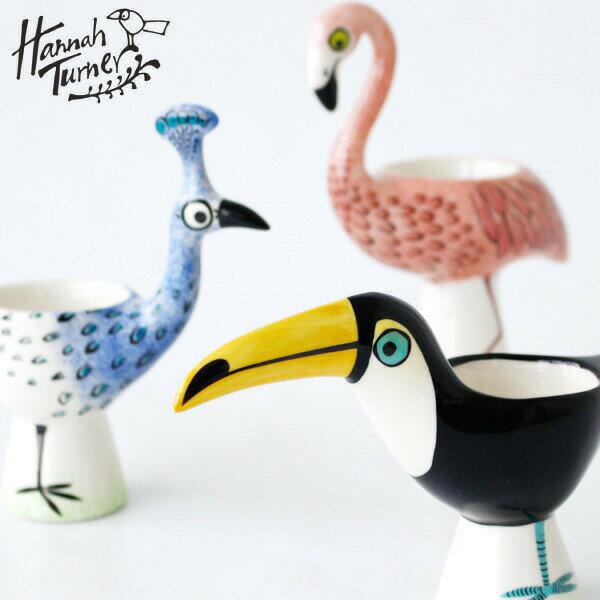 Hannah Turner(ハンナターナー)『エッグカップ』