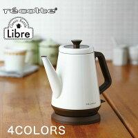 recolte(レコルト)Classic Kettle Libre(クラシックケトル リーブル) (0.8リットル 電気ポット ケトル コーヒー おしゃれ 雑貨 ギフト プレゼント 贈答 贈り物)