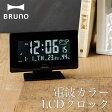 BRUNO(ブルーノ)電波カラーLCDクロック(時計 置き時計 液晶 温度 湿度 カレンダー 天気予測 インテリア 電波 おしゃれ)【05P03Dec16】