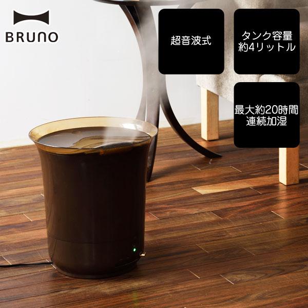 BRUNO大容量超音波加湿器JETMIST(ブルーノジェットミストタイマー設定4L大容量上面給水上部給水リビング寝室大容量タンク8.5畳BOE030)