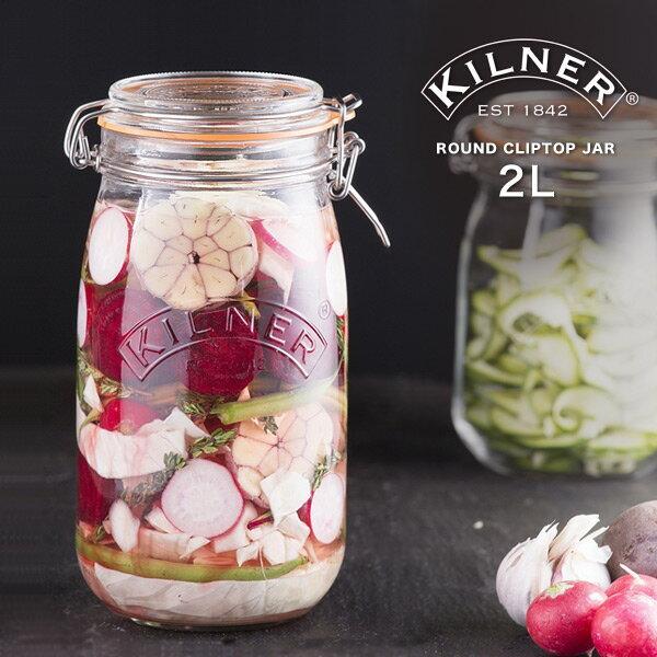 KILNER(キルナー)ROUND CLIPTOP JAR 2L(ラウンドクリップトップジャー)(保存 瓶 サラダ ピクルス ポン酒グリア ぽんしゅグリア )