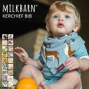 MILKBARN(ミルクバーン)KERCHIEF BIB カーチーフ ビブ( 男の子 女の子 ベビー 赤ちゃん オーガニック 安心 安全 よだれかけ スタイ くじら ゾウ うさぎ やぎ)