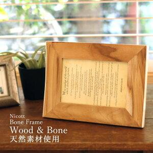 Nicott(ニコット)Bone Frame Wood & Bone(ボーンフレーム ウッド&ボーン)(写真 フォト フレーム ウッディ 立て掛け アンティーク ナチュラル かわいい おしゃれ)【05P09Jan16】