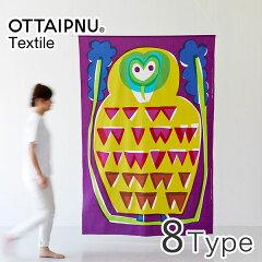 OTTAIPNU(オッタイピイヌ)テキスタイル