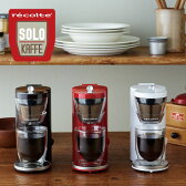 recolte(レコルト)/SOLO KAFFE ( ソロカフェ/コーヒーマシン/コーヒーメーカー/一人用/少人数/ゴールドフィルター/ ギフト)【母の日 ギフト】