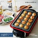 recolte(レコルト)Home BBQ Takoyaki Plate(ホームバーベキュー用たこ焼きプレート)(BBQ バーベキュー たこ焼き たこやき レトロ シンプル コンパクト クッキングプレ