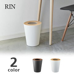RIN ゴミ箱